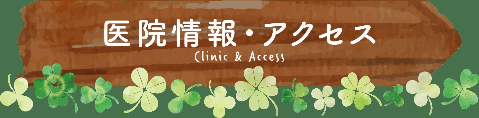 医院情報・アクセス
