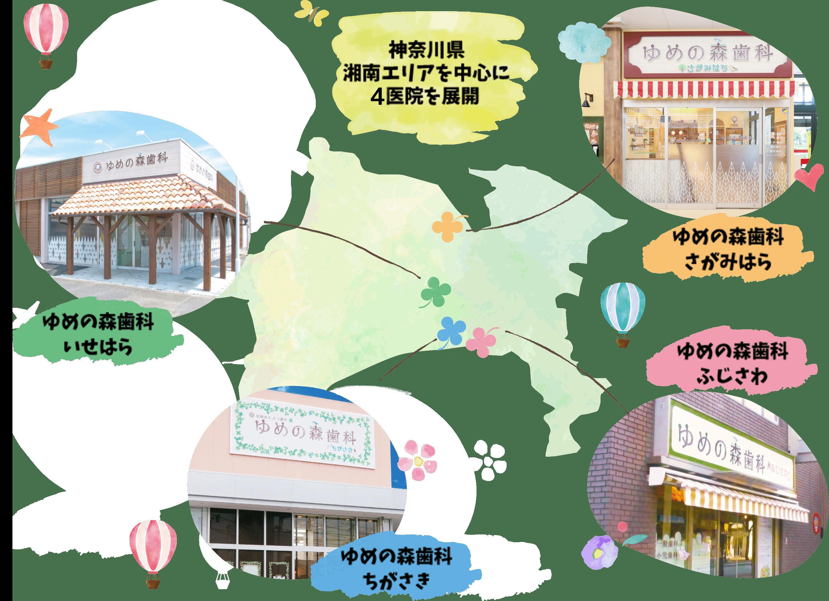 神奈川県湘南エリアを中心に5医院を展開