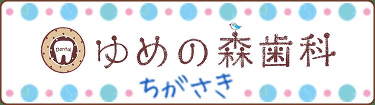 ゆめの森歯科茅ヶ崎バナー