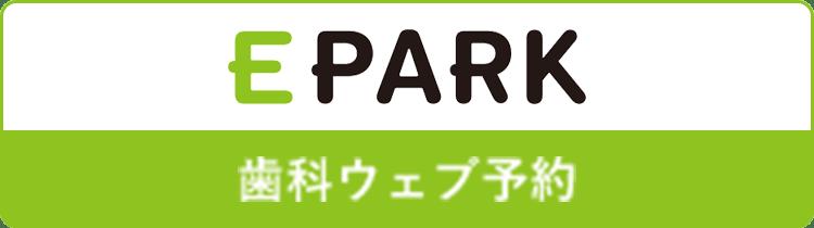 EPARK歯科web予約バナー