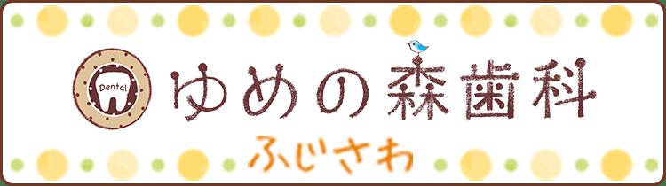 ゆめの森歯科藤沢バナー