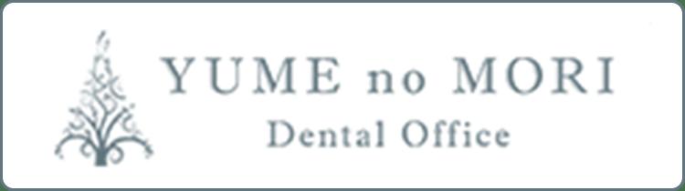 ゆめの森歯科デンタルオフィスバナー
