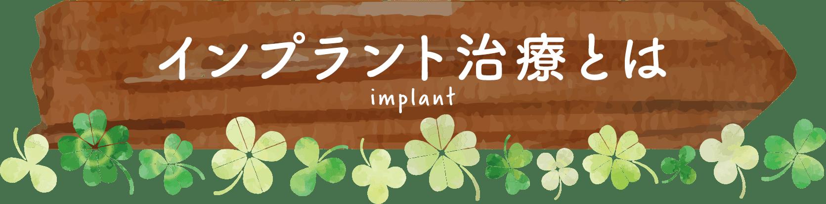インプラント治療とは