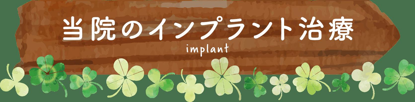 当院のインプラント治療について