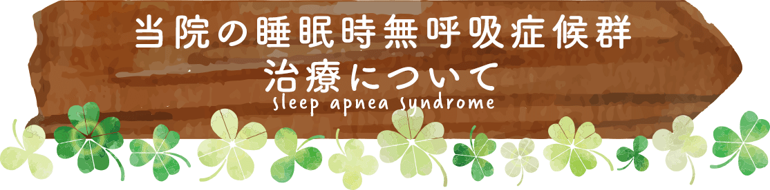 睡眠時無呼吸症候群治療について