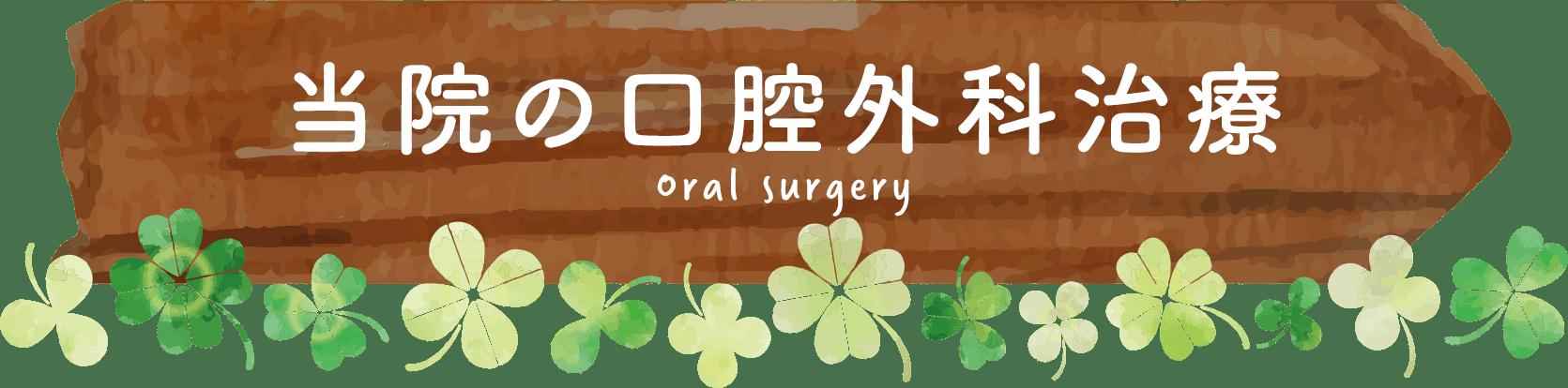 当院の口腔外科治療