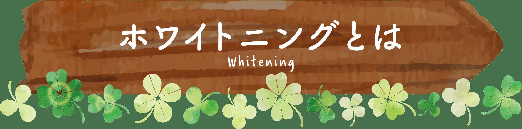 ホワイトニングとは
