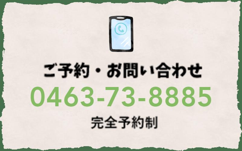 ご予約・お問い合わせ 0120-46-8885 完全予約制