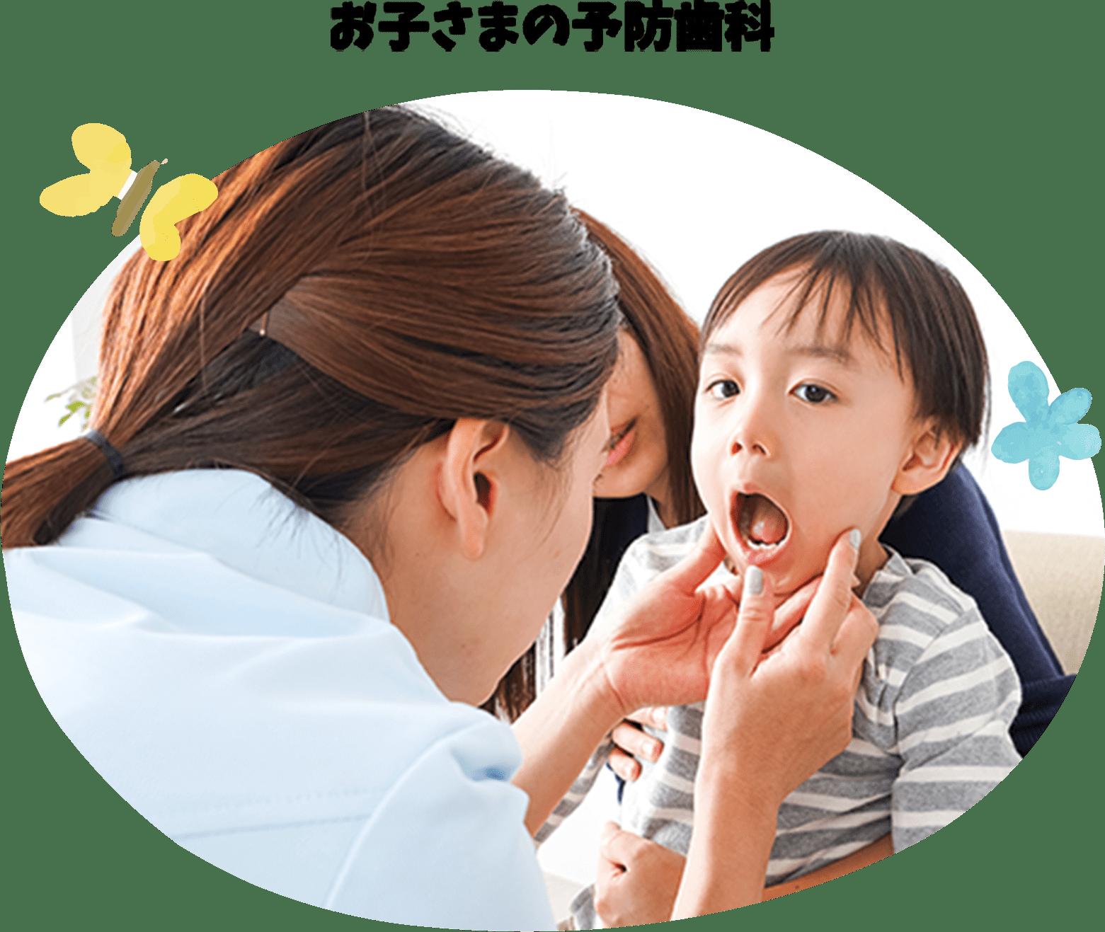 お子さまの予防歯科