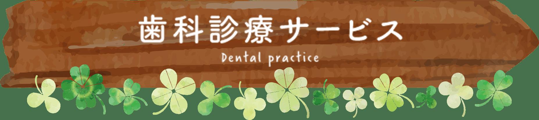 歯科診療サービス
