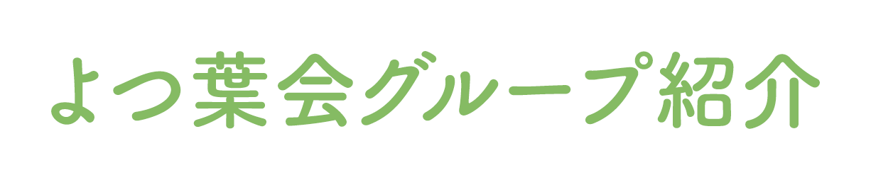 よつ葉会グループ紹介
